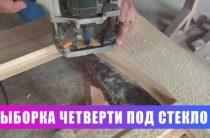 Использование ручного фрезера для снятия четверти в деревянных заготовках